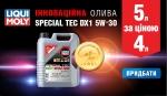 LIQUI MOLY Special Tec DX1 5W-30 5 л. за ціною 4.л