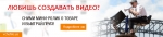 Сними мини видеоролик о товаре и получи приз от интернет-магазина ВЧехле