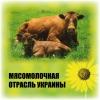 Каталог предприятий Мясомолочная отрасль Украины - 2014