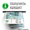 Кредит наличными за 1 день без справки о доходах!