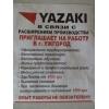 Работа на предприятии Ядзаки-Украина в г. Ужгород