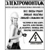 услуги электрик в ОДЕССЕ.   срочный вызов мастера на дом.   гарантия