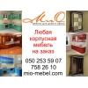 Корпусная мебель на заказ Корпусная мебель под заказ