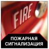Монтаж охранной и пожарной сигнализации.   Проектирование.