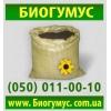 Продам биогумус – натуральное органическое удобрение.    Повышение урожайности.