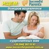 Ищем суррогатных мам и доноров яйцеклеток.   Украина