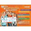 Лучшее компьютерное обучение школьников в Киеве