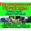 ПЕРЕВОЗКА ГРУЗОВ Киев Украина Перевозка МЕБЕЛИ КИЕВ ГРУЗЧИКИ НЕДОРОГО!  !  !