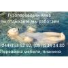 Перевозка пианино Киев 353-52-92, грузчики. Работаем без выходных