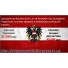 получить ВНЖ,  ПМЖ или гражданство Австрии