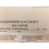 Продам гаражный бокс (Гараж)  на ул.  Старонаводницкой 10а,  Киев,  Печерск,  от хозяина
