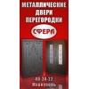 Металлические двери,   стальные,   противопожарные,   бронедвери,   офисные,   перегородки,   фото,   купить.