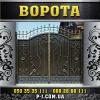 Ворота филенчатые «шоколадка» под заказ Мариуполь,    недорого,    быстро,    качественно,    цена,    фото!