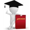Заказать дипломную работу,  курсовую работу